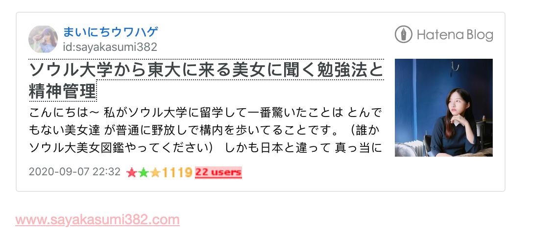 f:id:sayakasumi382:20200429003609p:plain