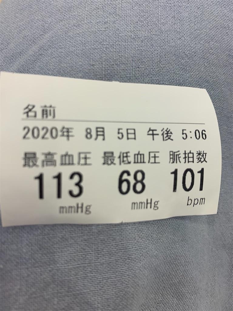 f:id:sayakasumi382:20200808194958j:image