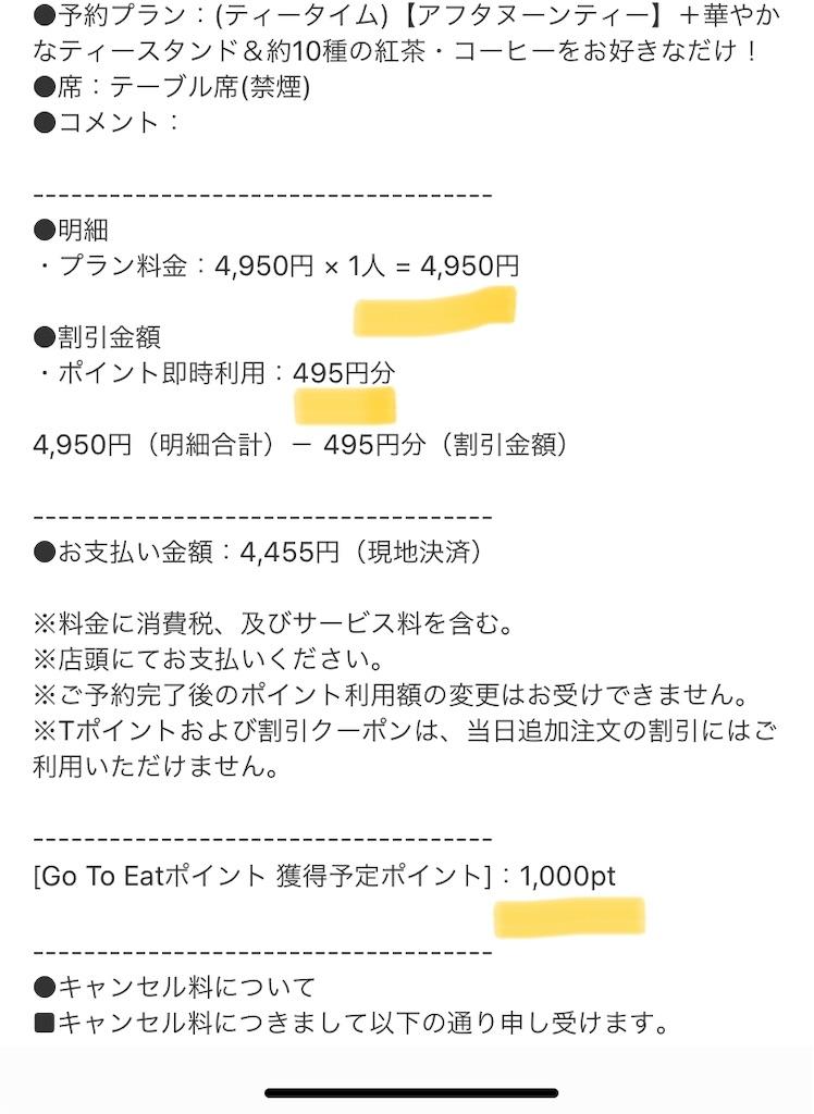 f:id:sayakayama73:20201012175651j:image