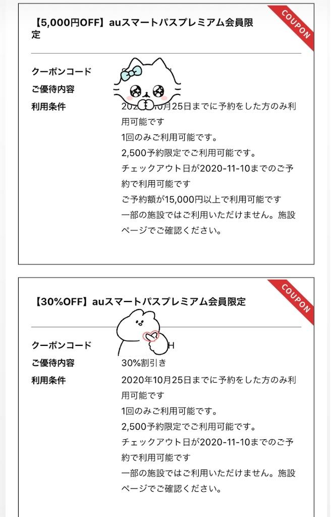 f:id:sayakayama73:20201024232044j:image