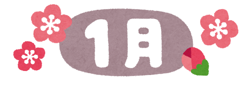 f:id:sayamarinaprpr:20210131200723p:plain