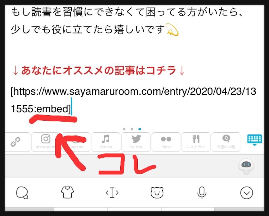 f:id:sayamaruroom:20200427132206j:image