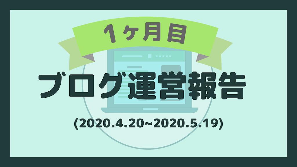 f:id:sayamaruroom:20200520012519p:image