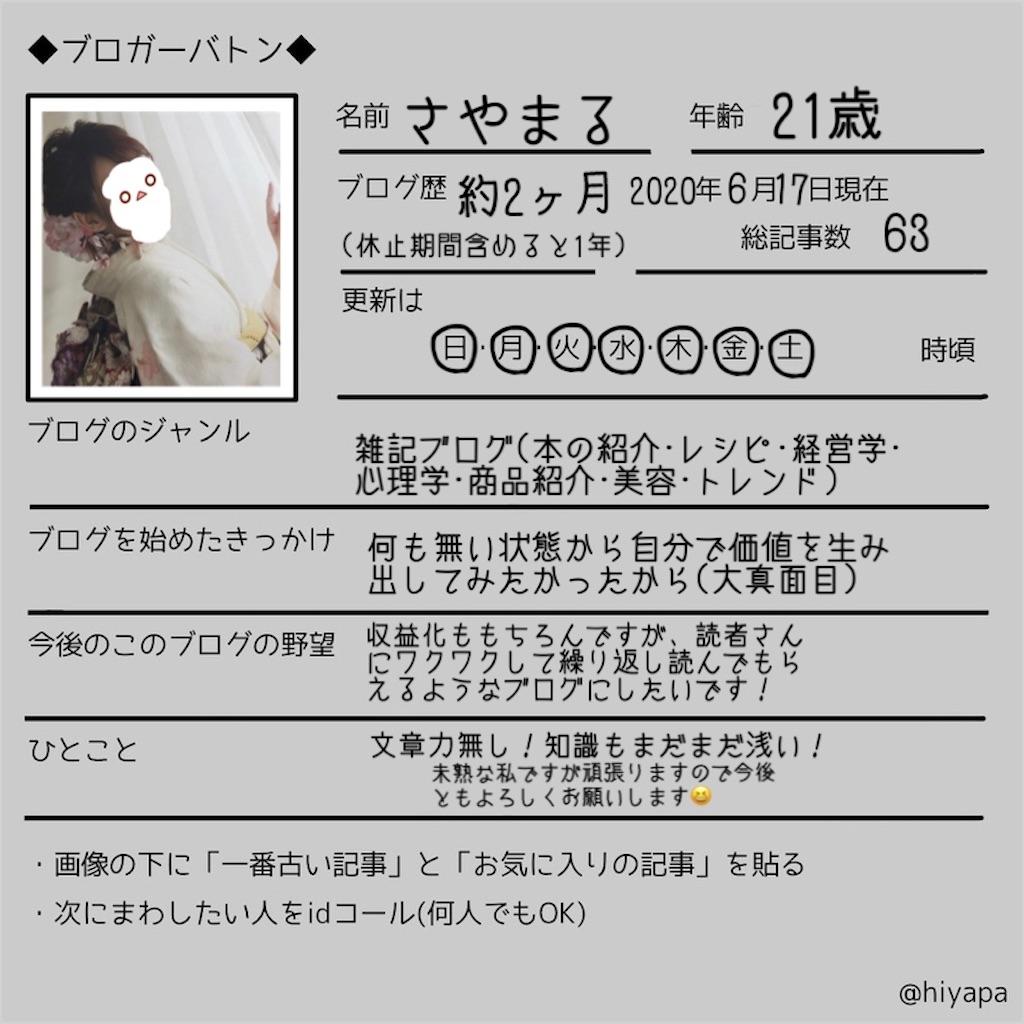 f:id:sayamaruroom:20200617090818j:image