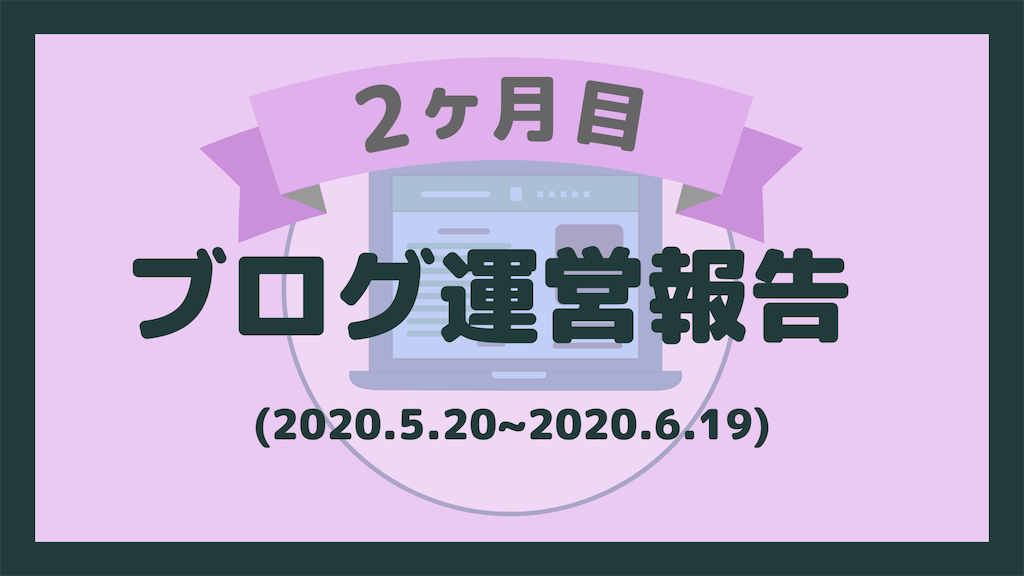 f:id:sayamaruroom:20200619234719p:image