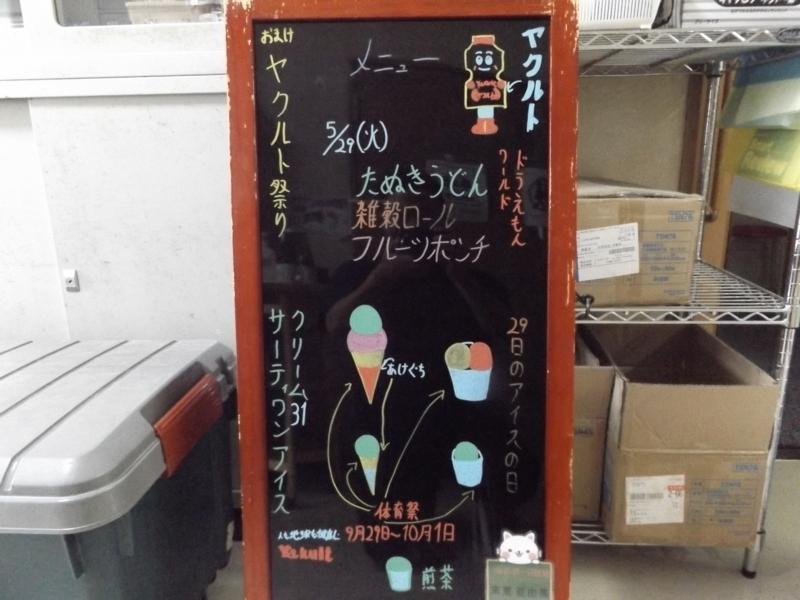 f:id:sayamataiju:20180528161938j:image:w640