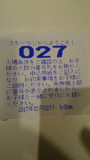 f:id:sayanokuni:20170122113322j:image