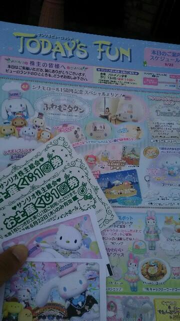 f:id:sayanokuni:20170622182034j:image