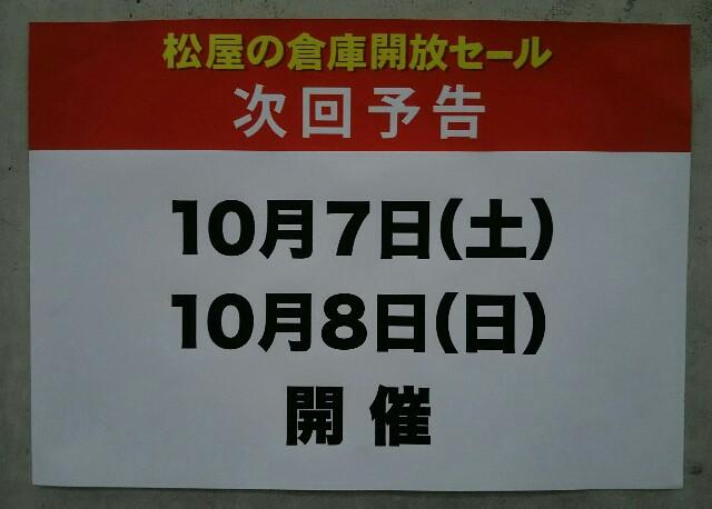 f:id:sayanokuni:20170819170146j:image