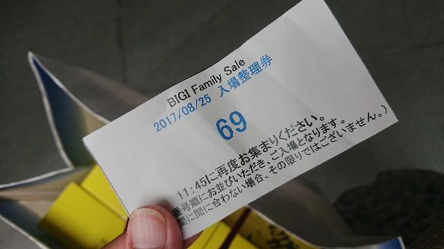 f:id:sayanokuni:20170825225532j:image