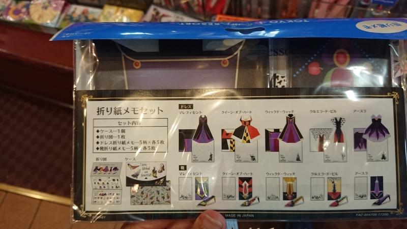 f:id:sayanokuni:20170906013550j:plain