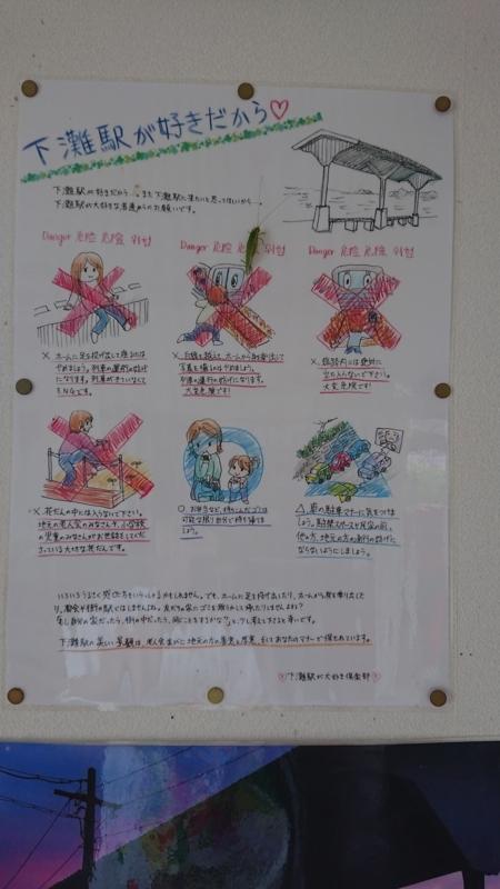 f:id:sayanokuni:20170910213419j:plain