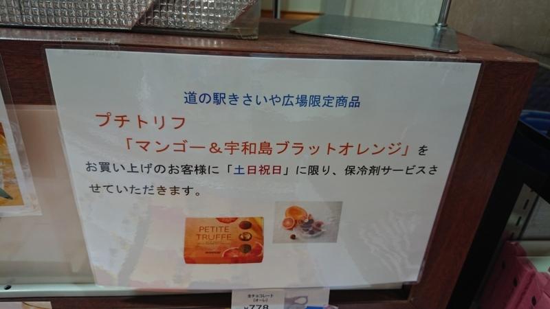 f:id:sayanokuni:20170910220516j:plain