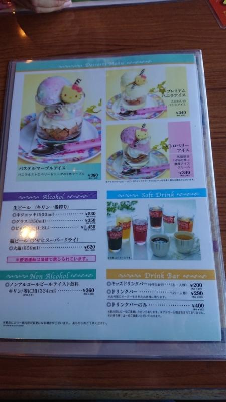 f:id:sayanokuni:20170911154610j:plain