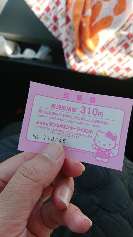 f:id:sayanokuni:20170911154642j:plain