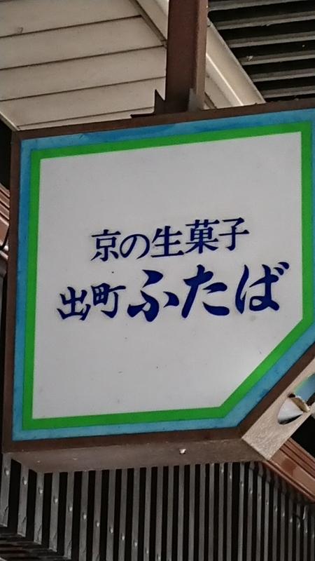 f:id:sayanokuni:20170927074633j:plain