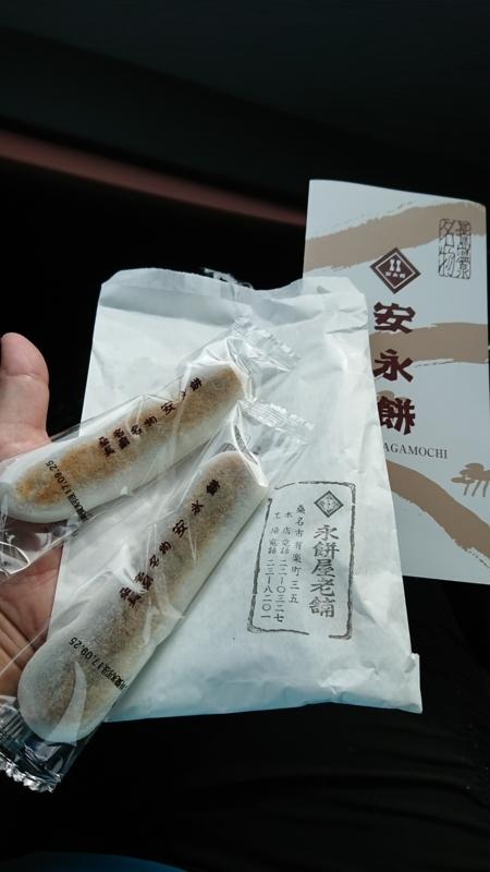 f:id:sayanokuni:20170927082026j:plain