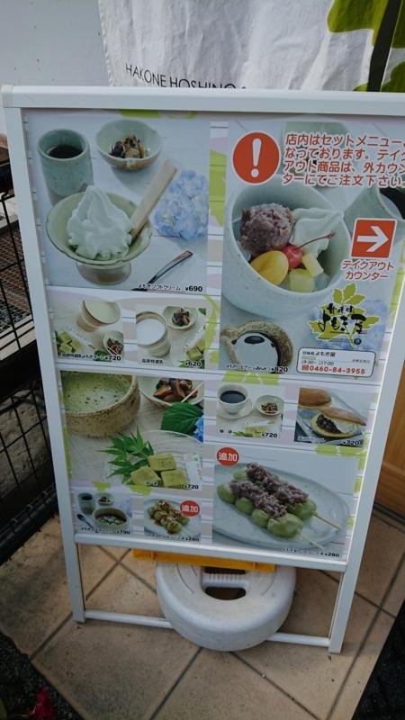 f:id:sayanokuni:20170927082308j:plain