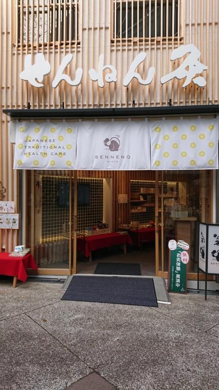 f:id:sayanokuni:20171006224018j:plain