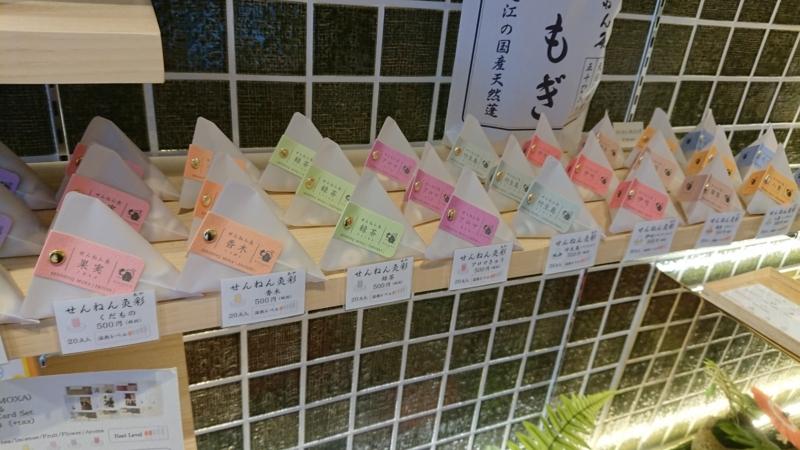 f:id:sayanokuni:20171006224020j:plain