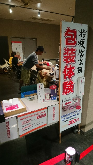 f:id:sayanokuni:20180724220308j:image