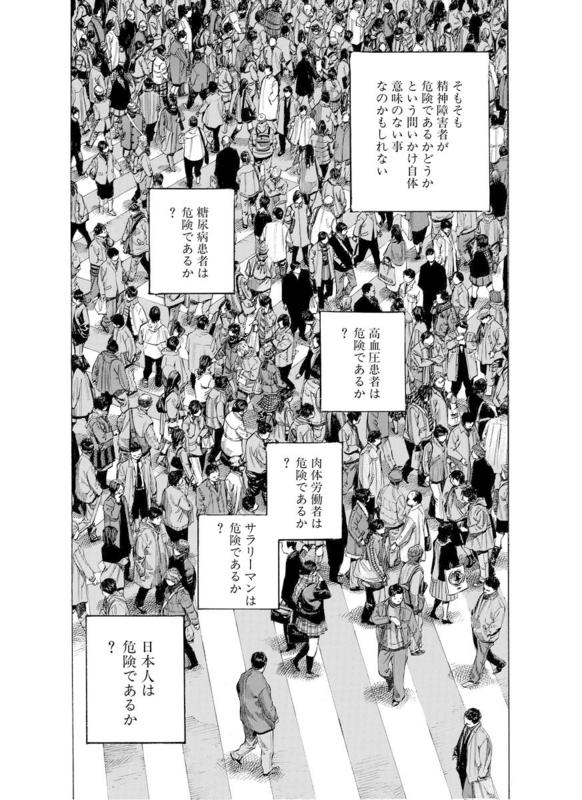 f:id:sayashi:20160828175239j:plain