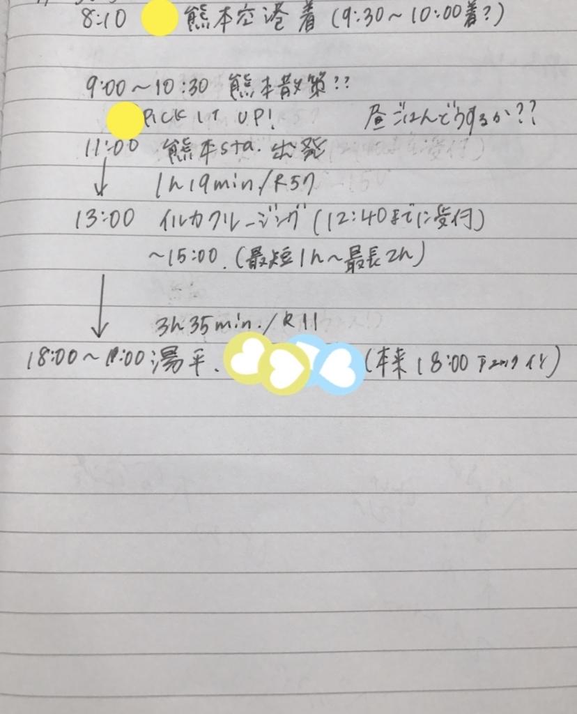 f:id:sayatamabon:20170927154318j:plain