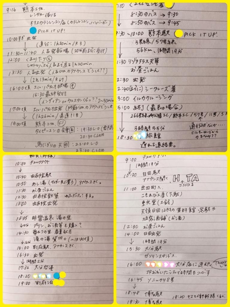 f:id:sayatamabon:20170927154528j:plain