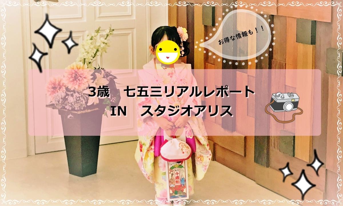 f:id:sayoMAMA:20190618142706j:plain