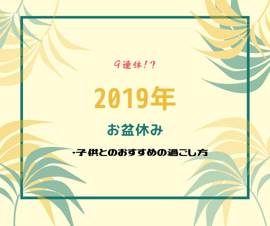 f:id:sayoMAMA:20190806221539p:plain