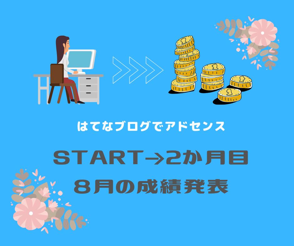 f:id:sayoMAMA:20190910090526p:plain