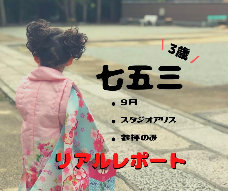f:id:sayoMAMA:20190930102207p:plain