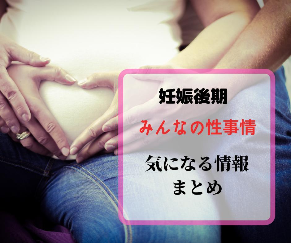 オナニー 初期 妊娠 超