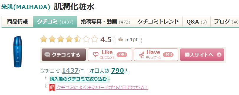 f:id:sayoMAMA:20200114111230p:plain