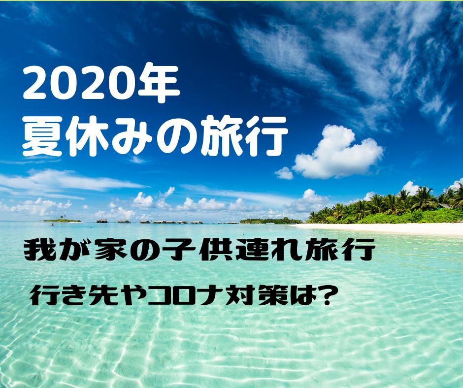 f:id:sayoMAMA:20200720124439p:plain