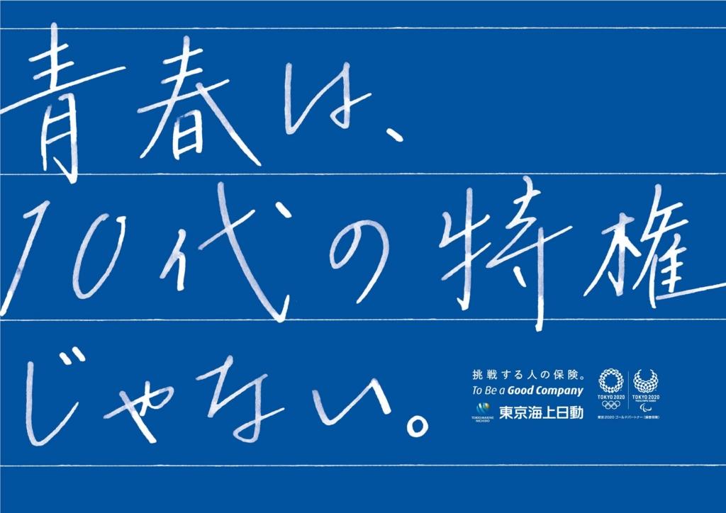 f:id:sayonara-zaijian:20170311111632j:plain