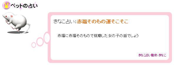 きなこ占い 2007.10.13