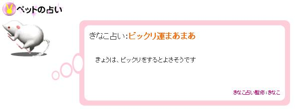 きなこ占い 2007.10.18