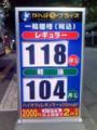 沖縄、ガソリン安っ!!