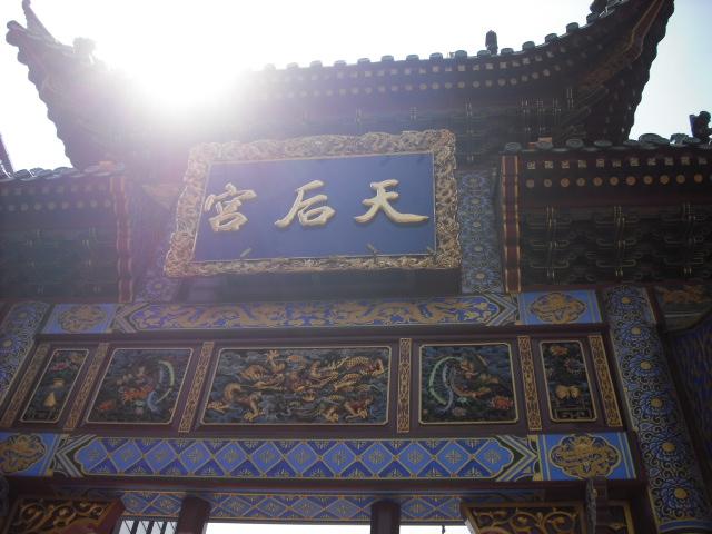 横濱 媽祖廟(まそびょう)