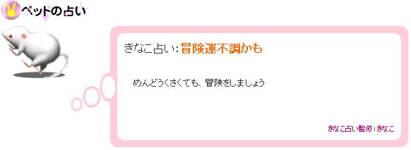 きなこ占い 2009.6.5