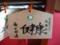 梅田尚通 67