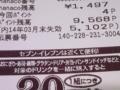 id:sayonarasankaku