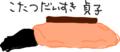 しりとり※貞子編