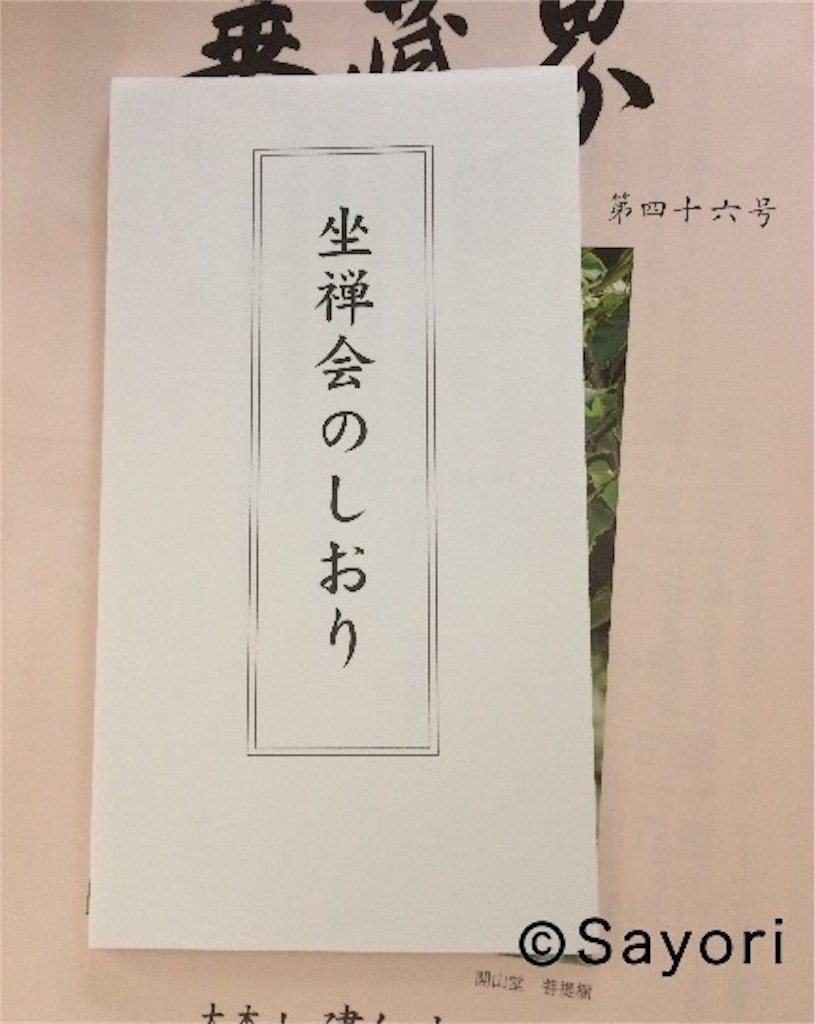 f:id:sayori34:20171009132623j:image