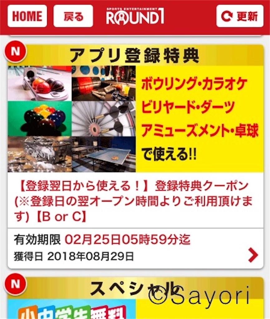 f:id:sayori34:20180907205845j:image