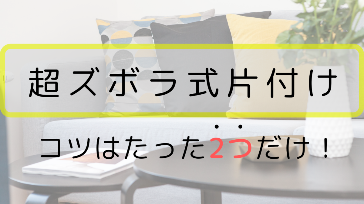 f:id:sayori34:20190706231634p:plain