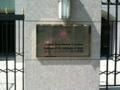 オマールスルタン国大使館3