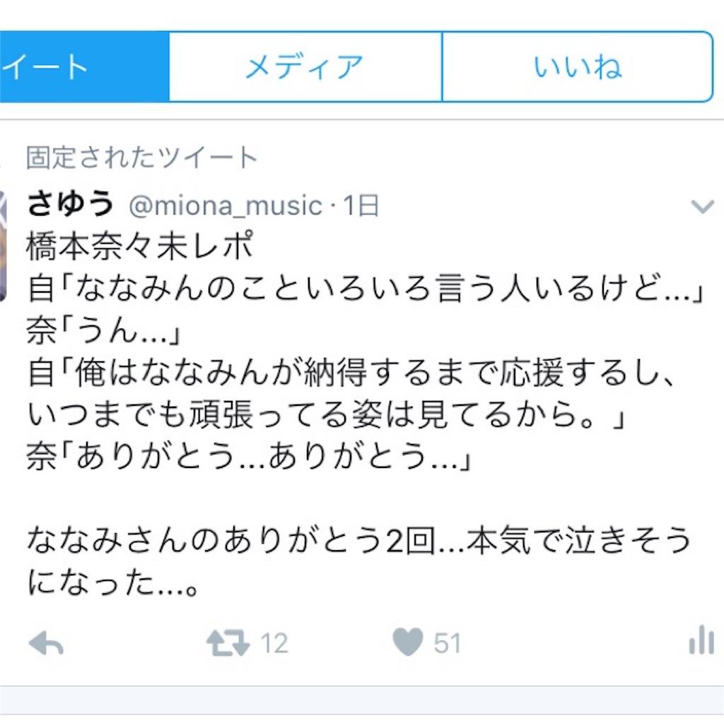 f:id:sayu-nogi-miona1015:20160927004208j:image