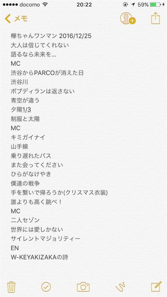 f:id:sayu-nogi-miona1015:20161225213127j:image